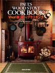 薪ストーブは暖房だけではありません、料理も得意なんですよ、そんな本です!